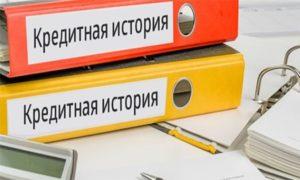 Изображение - Военная ипотека и плохая кредитная история kreditnaya_istoriya_1_30175256-300x180