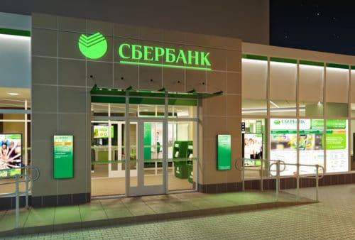 Изображение - Процедура оформления ипотеки для врачей sberbank_1_19182313-500x338