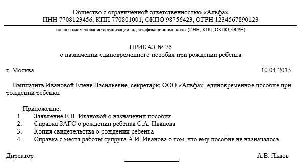 Форма приказа о назначении и выплате единовременного пособия при рождении ребенка в 2019 году, образец