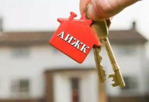 Как узнать номер закладной АИЖК по военной ипотеке