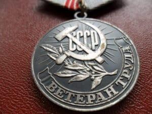 Как получить медаль ветеран труда если есть удостоверение ветеран труда