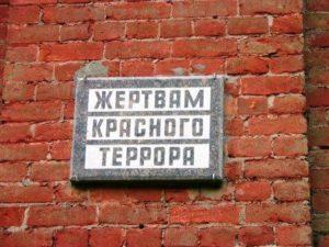 Какие положены льготы детям репрессированных родителей в России 2019, как начисляются компенсации гражданам политических репрессий, с какого года