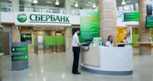 Льготный кредит пенсионерам в Сбербанке на сегодня