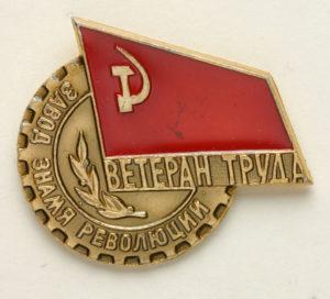 Как получить звание ветерана труда без наград в Ленинградской области в 2019 году, сколько лет нужно отработать, закон