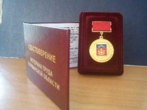 Изображение - Ветеран труда как получить в московской области такое звание veteran_truda_moskvy_1_19151046-300x225