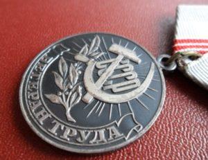 Кому положено звание ветеран труда в москве без наград