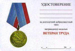 Положение о ветеранах труда в краснодарском крае в 2019году