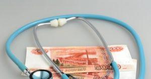 Стимулирующие выплаты медработникам в 2020 году