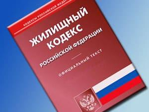 Изображение - Где получить кредит под пенсию по инвалидности zhilischnyy_kodeks_2_04100709-300x225