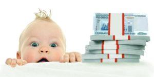 Единовременное детское пособие при рождении ребенка в 2019 году в ХМАО, ежемесячные выплаты, субсидии
