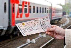 Льготы на проезд в поездах дальнего следования ветеранам труда на Ж