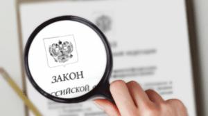 Изображение - Субсидия на открытие малого бизнеса особенности оформления и использования в 2019-2020 году zakonodatelstvo_1_10150243-300x168