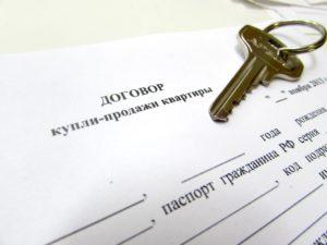 Договор купли-продажи квартиры с использованием материнского капитала, образец 2019, бланк, как составить, оформить