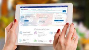 Оформить материнский капитал через Госуслуги, подать заявление, как получить сертификат онлайн через интернет